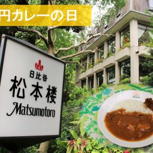 今日9月25日は『10円カレーの日』