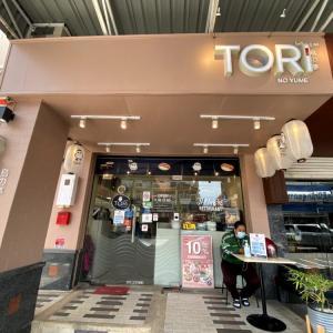 【シラチャ】和食店「TORI NO YUME 鳥の夢」に行ってみた!