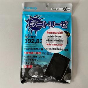 タイで「ダニ対策」ができる「ダニトリーゼ」を買ってみた!