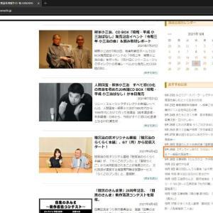 """「噺-HANASHI-」の「おすすめ公演」に載りました! Listed in """"Recommended performances"""" of hanashi.jp"""