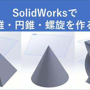 SolidWorksで四角錐・円錐・螺旋を簡単につくる方法【参照ジオメトリ&ロフト手法】【応用付き】