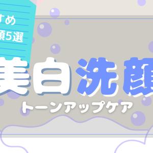 【メンズ美容男子おすすめ】美白ケア洗顔5選フォーム状【トーンアップケア】