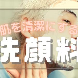 洗顔について