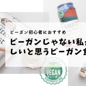 【エシカル消費】ビーガンじゃない私が美味しいと思うビーガン食3選