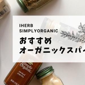 【シンプリーオーガニック】アイハーブで買えるおすすめスパイス6種