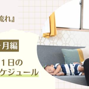 【生後10ヶ月編】育休中パパの1日のタイムスケジュール