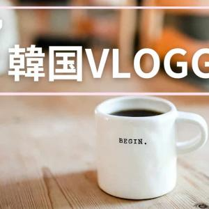 【Vlog】韓国人Youtuberおすすめ7名
