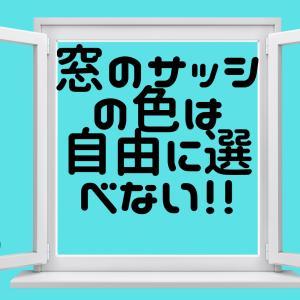 住友林業の窓⑤ 〜樹脂サッシの色は自由に選べない!アルミ樹脂サッシの場合は?〜