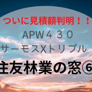 住友林業の窓⑥ APW430とサーモスXトリプルの金額