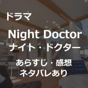 ナイト・ドクター/Night Doctor=最終話ネタバレ感想=深澤(岸優太)は留守番・皆成長して旅立った