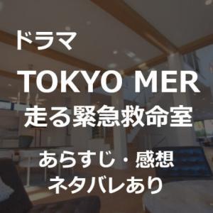 TOKYO MER=最終話ネタバレ感想=白金大臣無双で全て予想通り・エリオット椿(城田優)の治療は納得できん