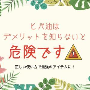 【注意】ヒバ油は5つのデメリットを知らないと危険。精油の使い方、妊婦や幼児、猫への影響も紹介