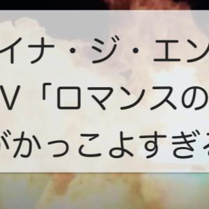 アイナ・ジ・エンド新MV「ロマンスの血」公開!エロカッコイイ!!かっこよすぎる!!と話題!