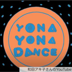 和田アキ子の新曲「YONA YONA DANCE」が空前の大ヒット中!!紅白復活か!?MVには秘密がある?ところで作曲したのはだれ!?ヒットは必然!その理由を語ります