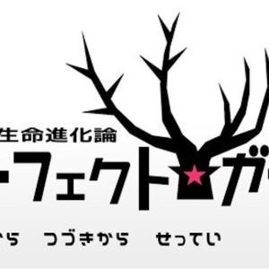 フリーゲーム感想その200 「彼女系生命進化論パーフェクト☆ガール」