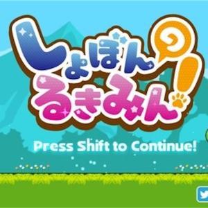 フリーゲーム感想その201 「しょぼんのるきみん!」