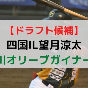 【ドラフト候補】四国IL望月涼太【香川オリーブガイナーズ】
