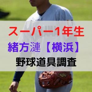【スーパー1年生】緒方漣野球道具集【高校野球】