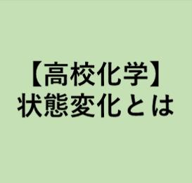 【高校化学】物質の状態変化
