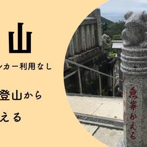 【神奈川県 大山 ケーブルカー利用なし】雨降り登山から無事かえる