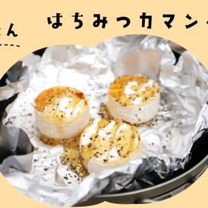 【山ごはんレシピ】はちみつカマンベール