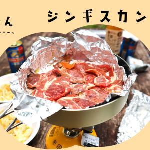 【山ごはん】山にお肉を持って行ってジンギスカンが食べたい!