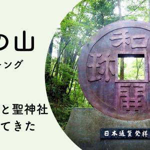 【秩父 美の山(蓑山)】美の山公園ハイキング〜金運アップのパワースポット!和銅遺跡と銭神様と聖神社