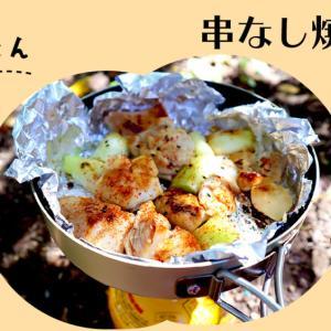 【山ごはんレシピ】簡単!串なし焼き鳥(ねぎま)