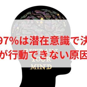 人生の97%は潜在意識で決まる!あなたが行動できない原因とは?
