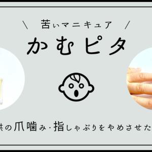 【かむピタ プラス 口コミ】子供の爪噛み・指しゃぶりをやめさせる苦いマニキュアの効果をレビュー