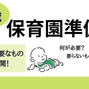 【0歳児】保育園に入園する 準備すること・注意することリスト