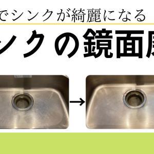 シンクの鏡面磨き!くすんだシンクを鏡のようにピカピカに磨く方法
