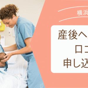 横浜市の産後ヘルパーの口コミと申し込み方を解説!早めの登録がおすすめ