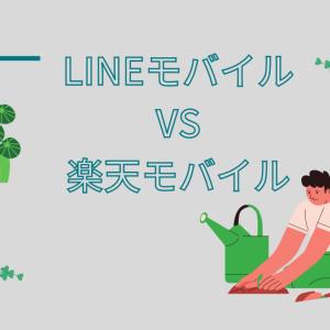 【比較】LINEモバイルから楽天モバイルに変えた方がお得なの?