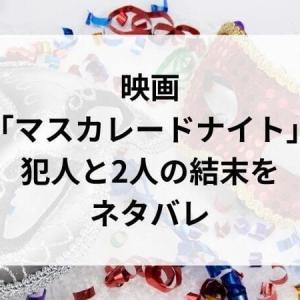 マスカレードナイト犯人・結末・続編ネタバレ