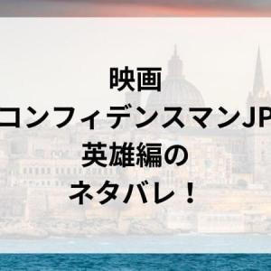 コンフィデンスマンJP英雄編ロケ地はポルトヨーロッパのネタバレ!マルタ島じゃない理由!