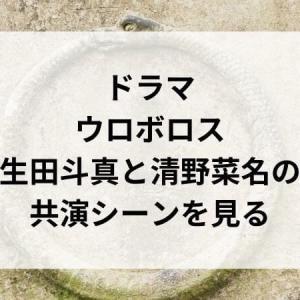 ドラマウロボロスをフル動画で見る!清野菜名と生田斗真の結婚するきっかけになった先輩後輩役!