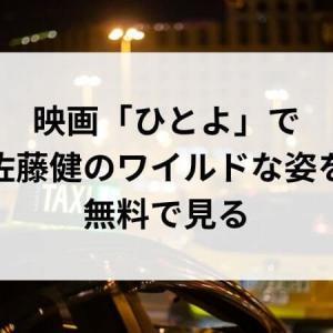 【佐藤健のラブシーン】映画ひとよをフル動画で見る!相手役は韓英恵