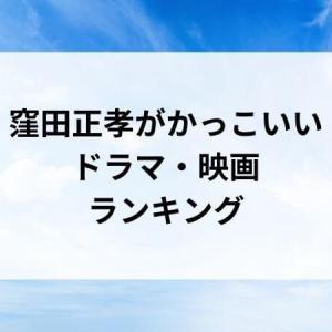 窪田正孝がかっこいいドラマ映画ランキング!妻・水川あさみと共演したのは僕たちがやりました