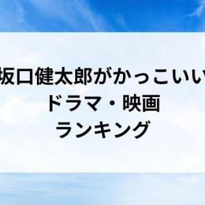 坂口健太郎がかっこいいドラマランキング!東京タラレバ娘の金髪モデル役がいい!
