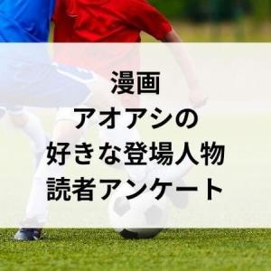 アオアシの阿久津渚!モデルは本田圭佑選手と作者の小林先生がコメントしてる!