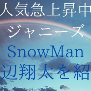 人気急上昇中 SnowManの渡辺翔太とは?