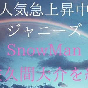 人気急上昇中 SnowManの佐久間大介とは?