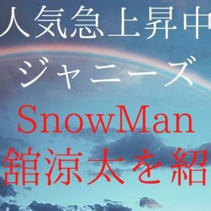 人気急上昇中 SnowManの宮舘涼太とは?