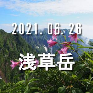 2021.06.26 浅草岳 浅草岳六十里登山口からのピストンでヒメサユリに出会う