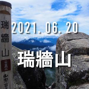 2021.06.20 瑞牆山【百名山】パノラマコースから不動滝へ周回
