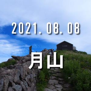 2021.08.08 月山【百名山】姥沢駐車場から一部周回