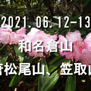 2021.06.12-13 和名倉山(白石山)、唐松尾山、笠取山 今年初のテン泊で周回