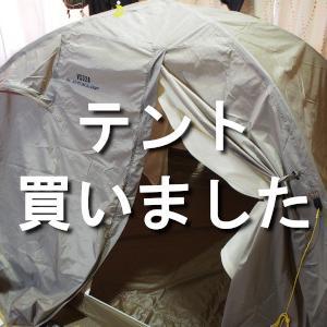 テント買いました