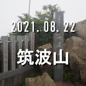 2021.08.22 筑波山【百名山】キャンプ場から登り、国民宿舎跡下りの周回